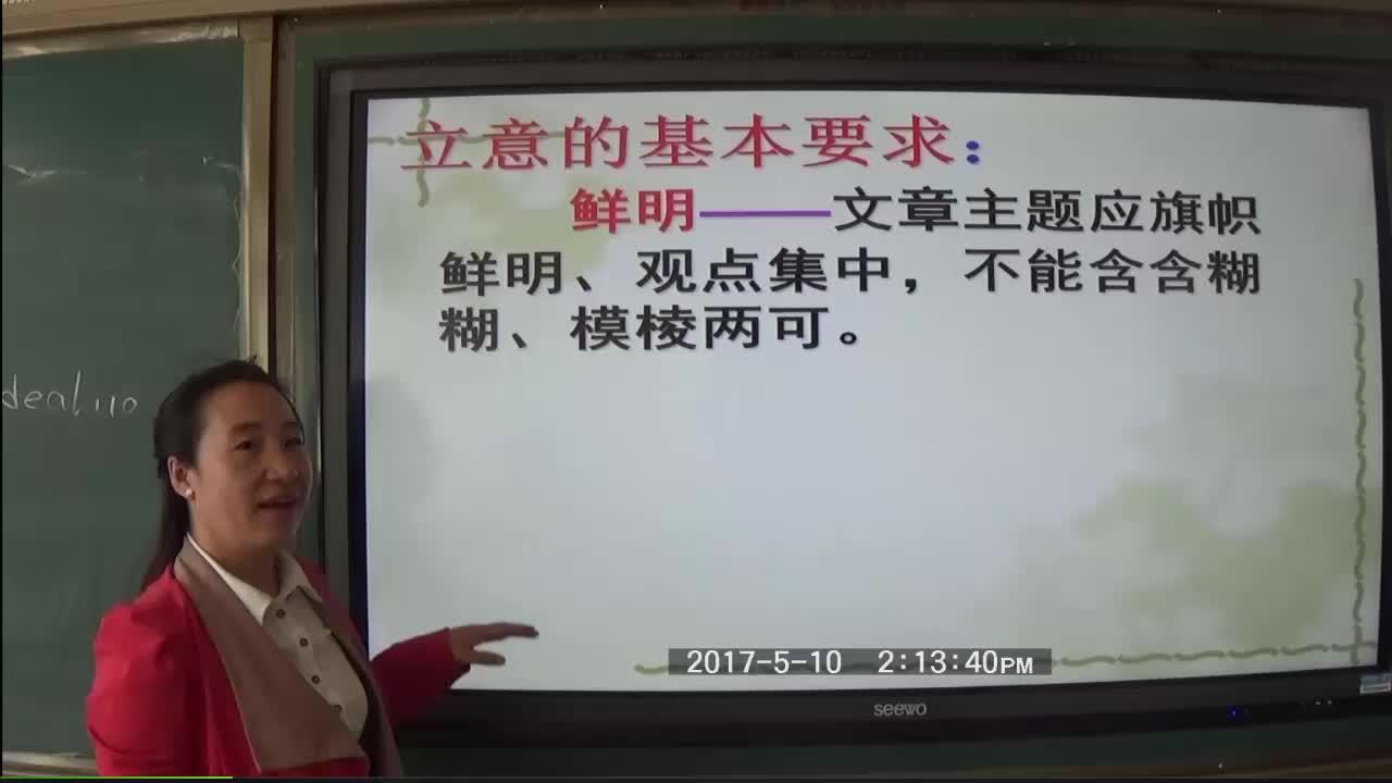 初一语文:作文立意训练-邬丽萍-视频名师示范课