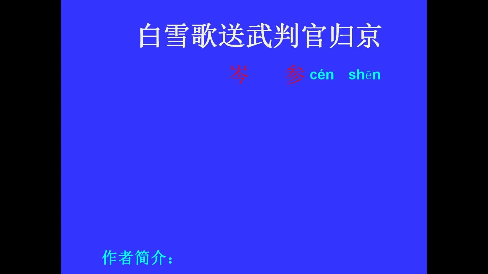 人教部编版 九年级语文下册 第六单元 第23课 白雪歌送武判官归京-视频微课堂