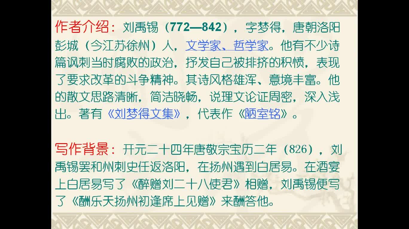 人教部编版 九年级语文上册 第三单元 第13课 酬乐天扬州初逢席上见赠-视频微课堂