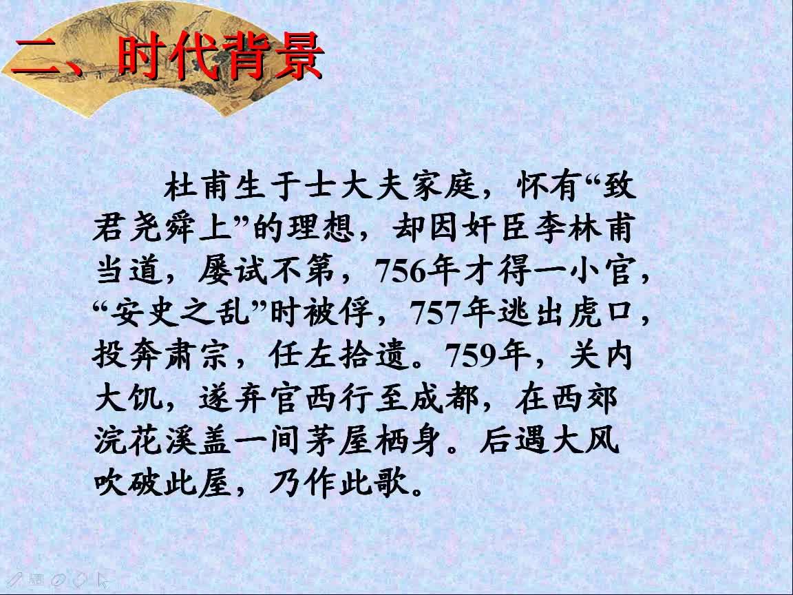 人教部编版 八年级语文下册 第六单元 第30课 茅屋为秋风所破歌-视频微课堂