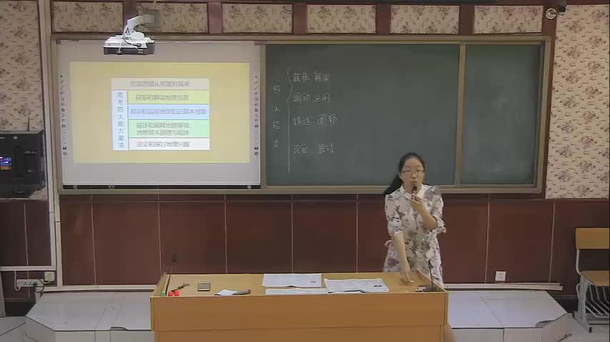 湘教版 高三地理決勝高考-視頻公開課-張嬋娟