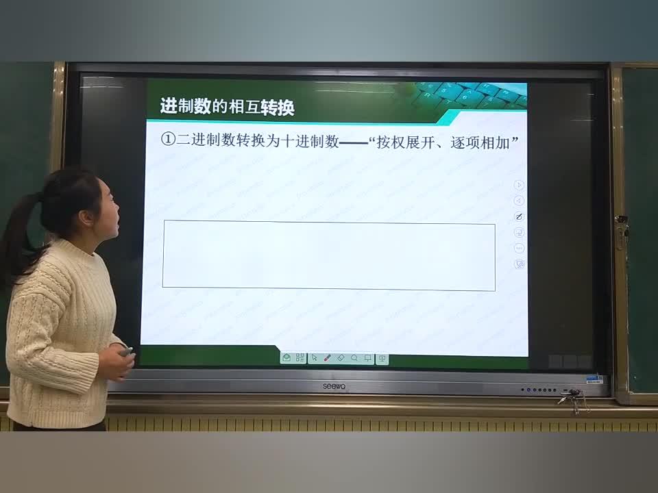 人教版 高中信息技术  数制之间的转换-视频名师示范课