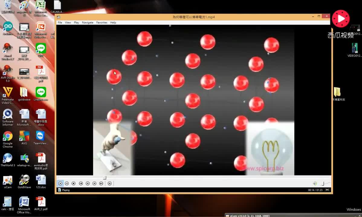 教科版 九年级物理上册:5分钟告诉你什么是电阻!-视频微课堂