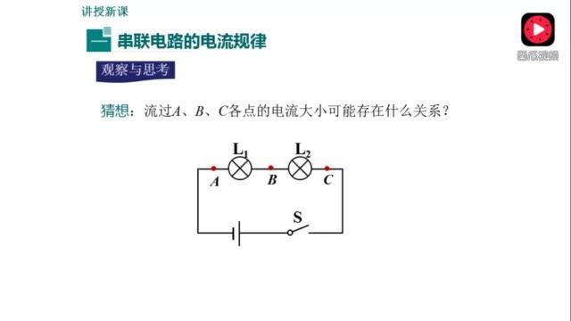 教科版 九年级物理上册:4.1《串并联电路电流的规律》-视频微课堂