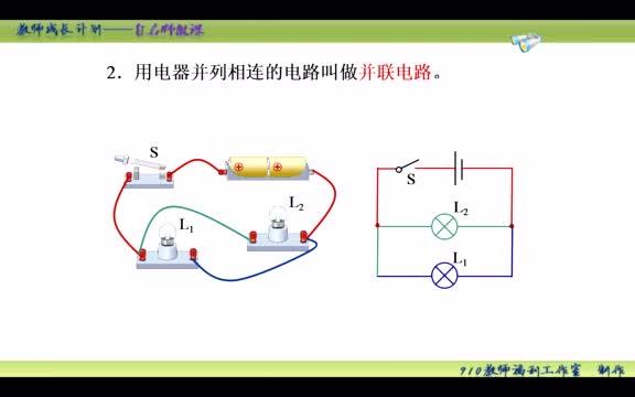 教科版 九年级物理上册:3.3串联和并联练习讲练-视频微课堂