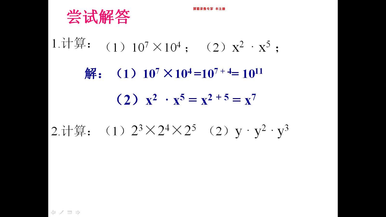 八年级数学上册 15.1 整式的乘法 同底数幂的乘法 邓柏慧-视频微课堂