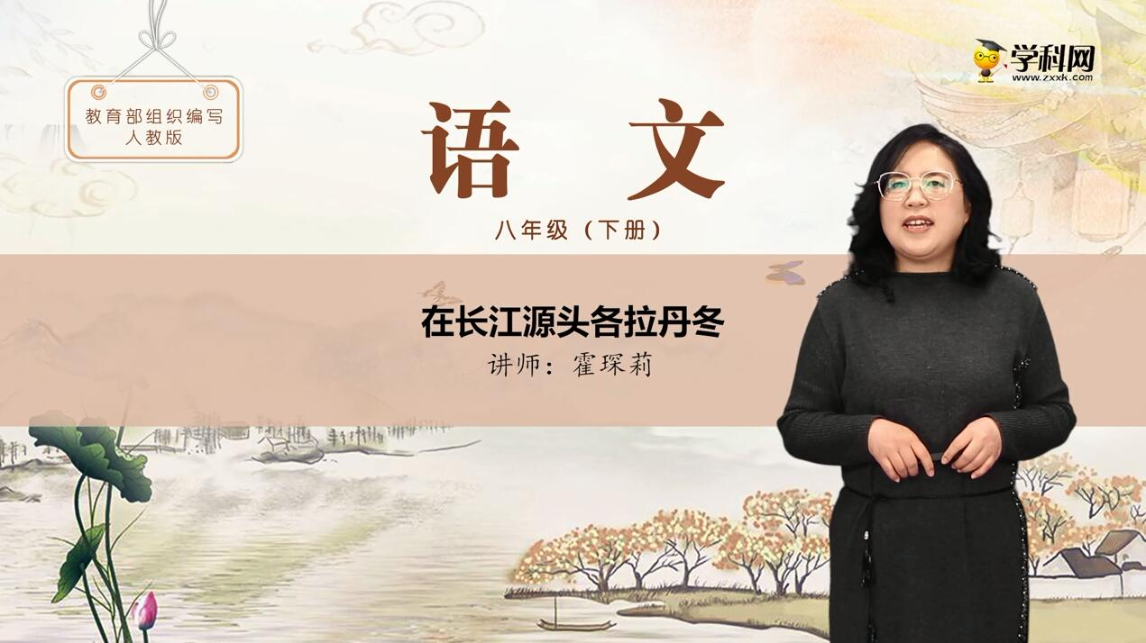 5.2 在长江源头各拉丹冬-八年级语文下册(部编版微课堂)