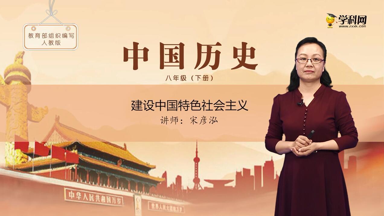 3.10 建设中国特色社会主义-八年级历史下册(部编版微课堂)