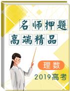 冲刺高考最后一个月之2019高考亚洲城ca88官网(理)名师押题高端精品