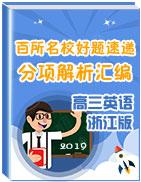 2019届高三英语百所名校好题速递分项解析汇编(江苏版)
