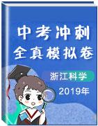 2019年浙江中考沖刺科學全真模擬卷