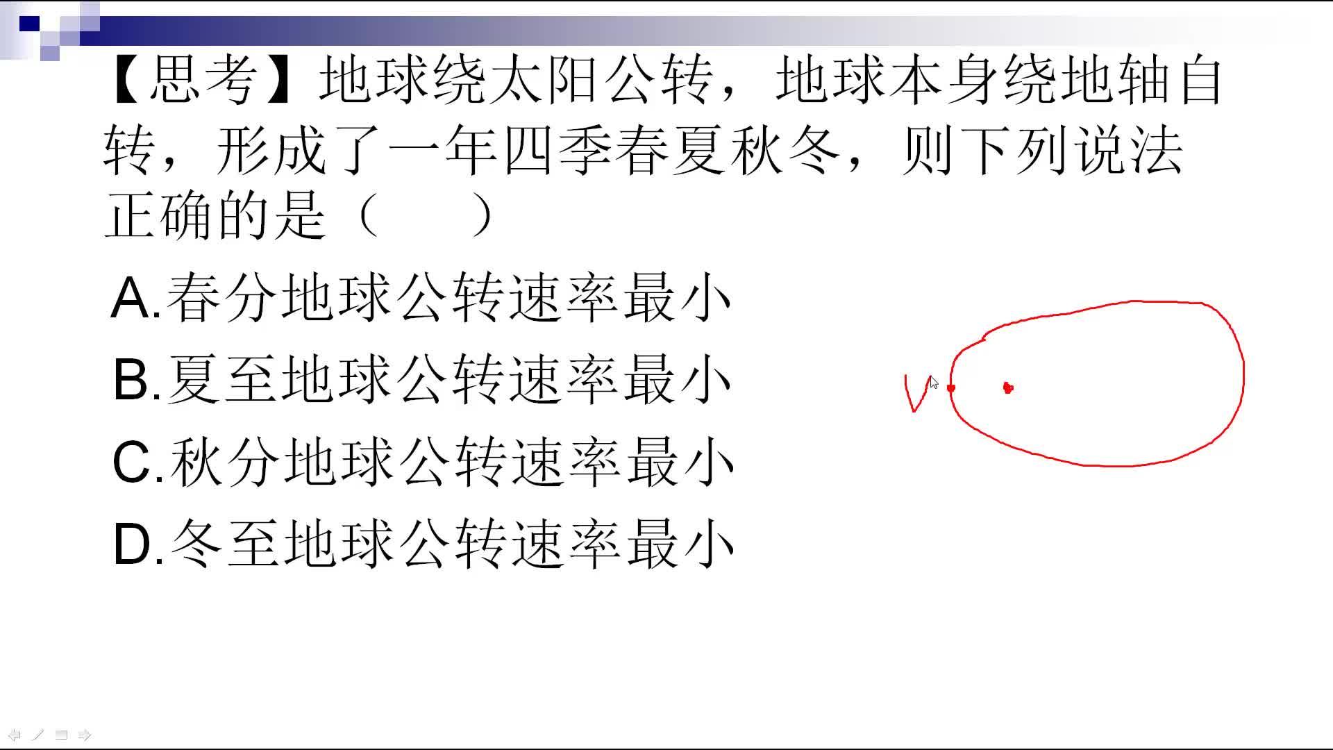 人教版高中物理必修二 6.1暑假比寒假长(万有引力定律难点辨析)