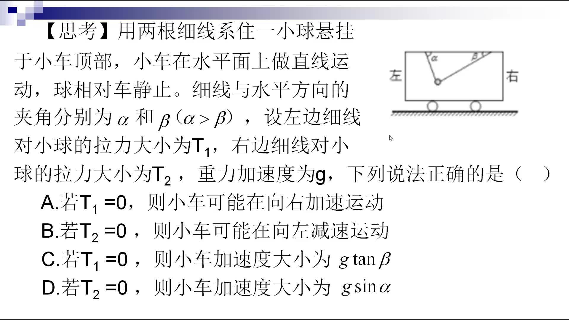 人教版高中物理必修一  4.6 跟小车一起加速的小球(牛顿运动定律难点辨析)