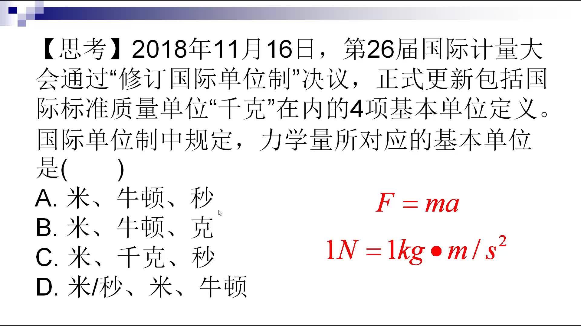 人教版高中物理必修一 4.4基本单位(牛顿运动定律难点辨析)