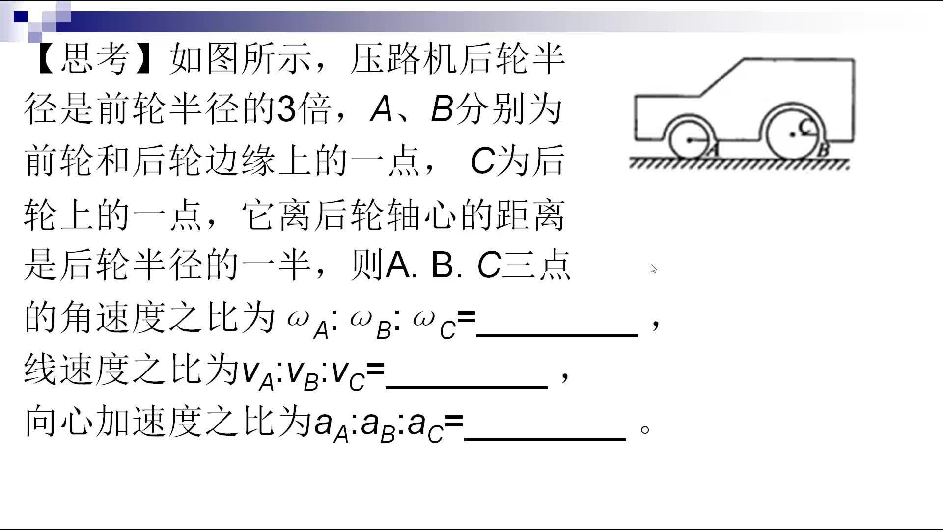 人教版高中物理必修二 5.5前轮和后轮线速度大小相等(曲线运动难点辨析)
