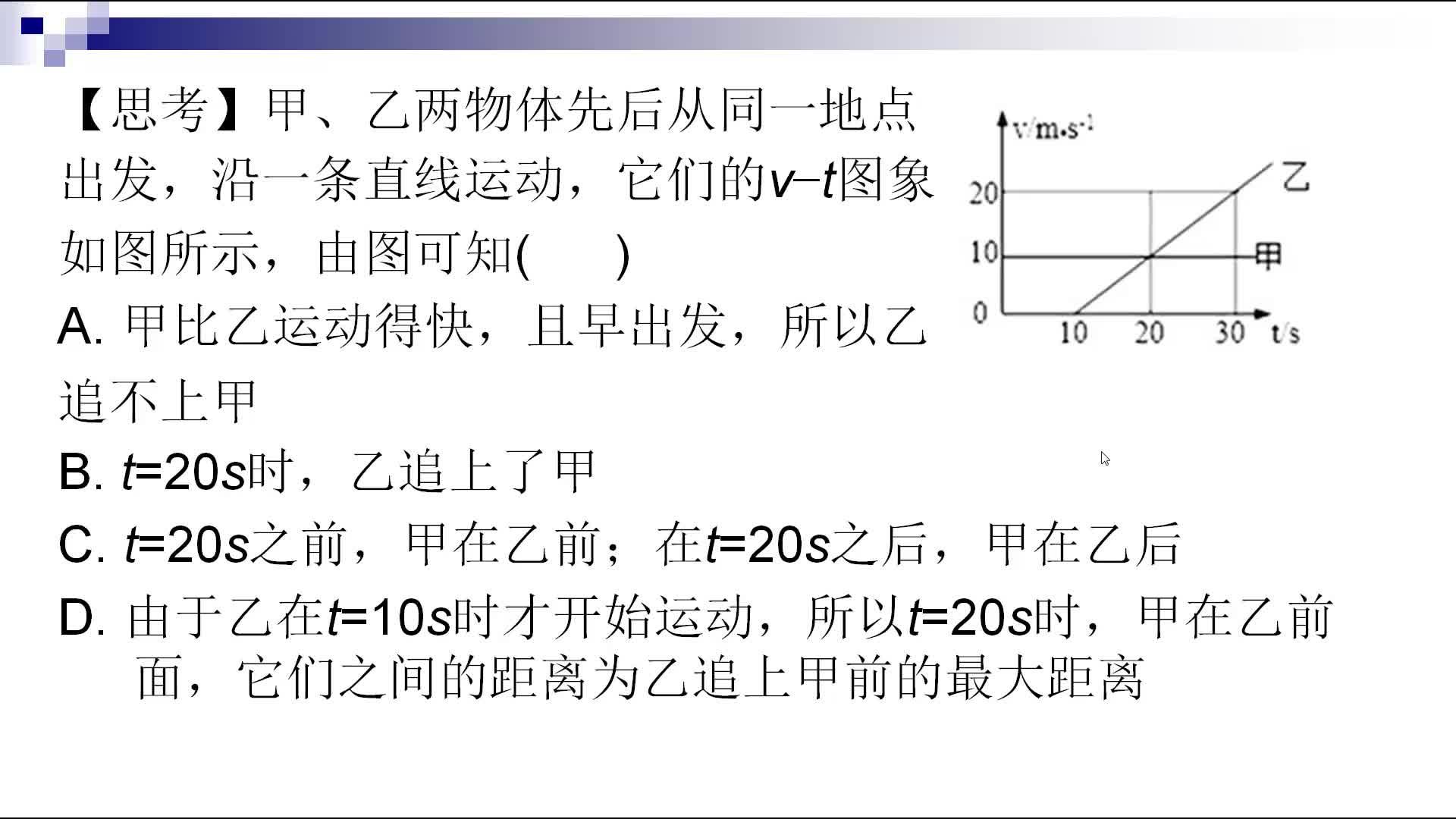 人教版高中物理必修一 2.4速度-时间图象上的考点(直线运动难点辨析)
