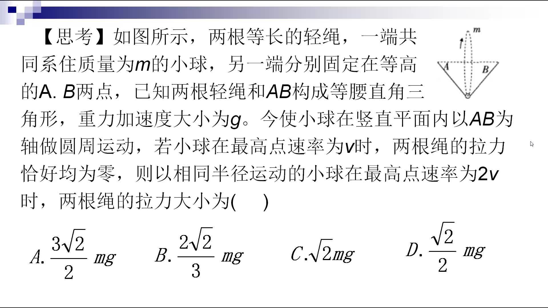 人教版高中物理必修二  5.7两根等长轻绳系住的小球(万有引力定律难点辨析)
