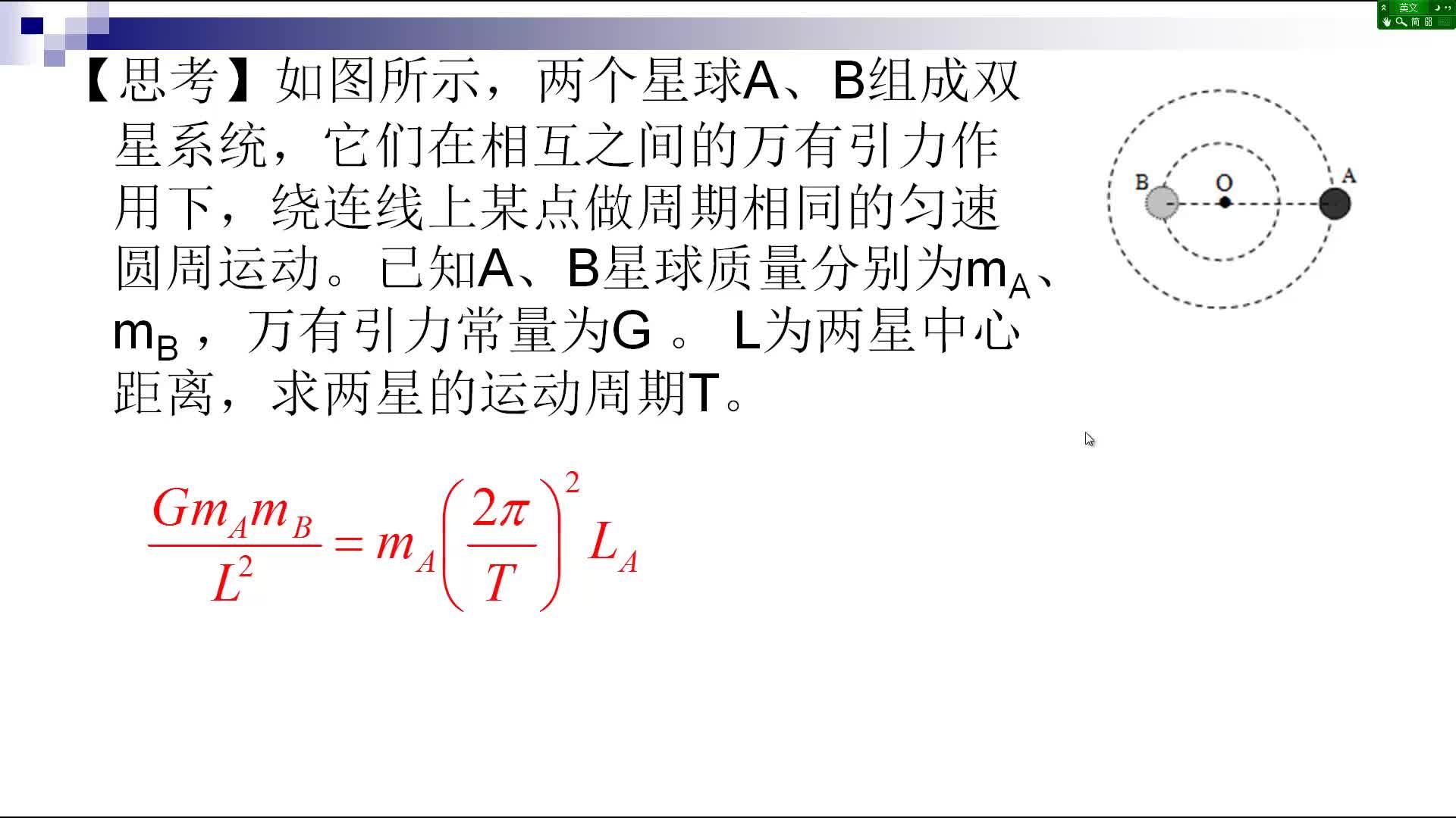 人教版必修二 6.4万有引力定律-双星模型(万有引力定律难点辨析)