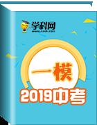 北京市各区2019年中考一模试题汇总