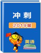 2019届初三中考英语压轴题强化训练卷