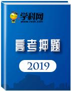 2019年高考三轮冲刺压轴卷文科综合地理试题(含解析)