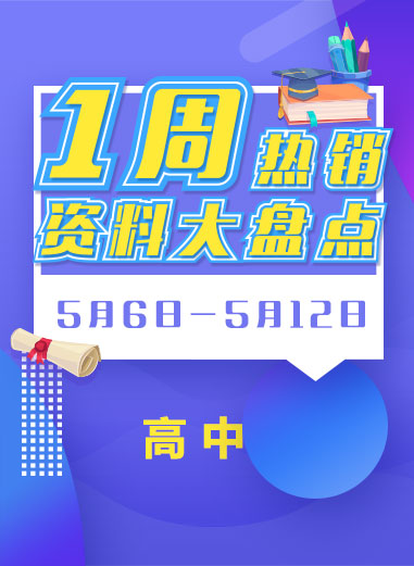 2019初中一周热销资料大盘点(5月6日-5月12日)