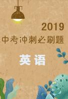 2019中考冲刺必刷题-英语