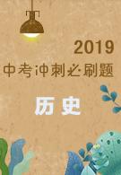 2019中考冲刺必刷题-历史