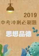 2019中考冲刺必刷题-思想品德