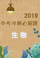 2019中考冲刺必刷题-生物