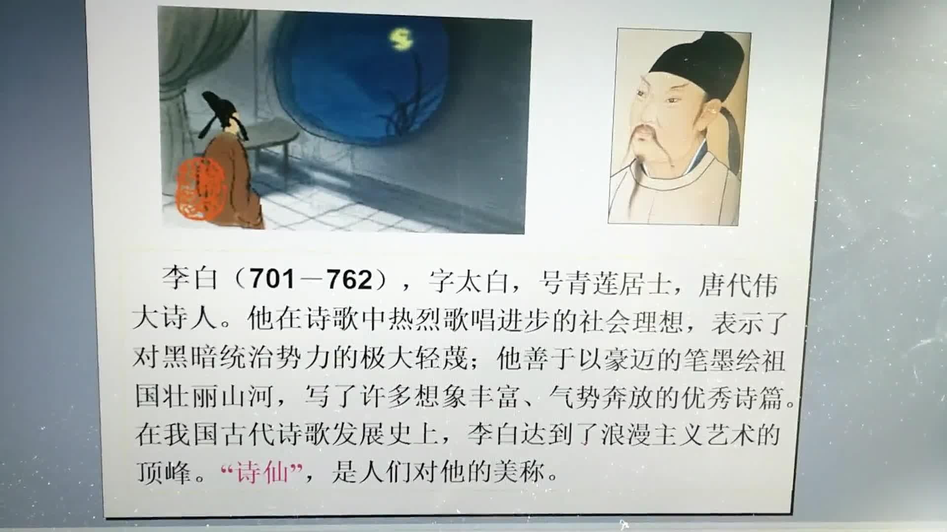 人教版 七年级历史 第七课 辉煌的隋唐文化-视频微课堂