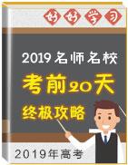 2019年高考考前20天终极冲刺攻略