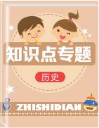 2019年秋人教部编版九年级上学期历史单元概述