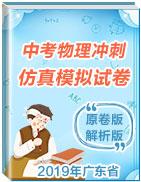 2019年广东省中考物理冲刺仿真模拟试卷(原卷版 解析版)