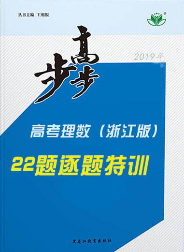 【步步高】2019年最新最强钱柜官网高考理科数学22题逐题特训(浙江选考)