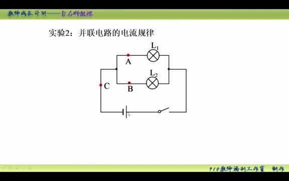 教科版 九年级物理 4.1并联电路电流规律-视频微课堂