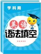 冲刺高考英语语法填空专练