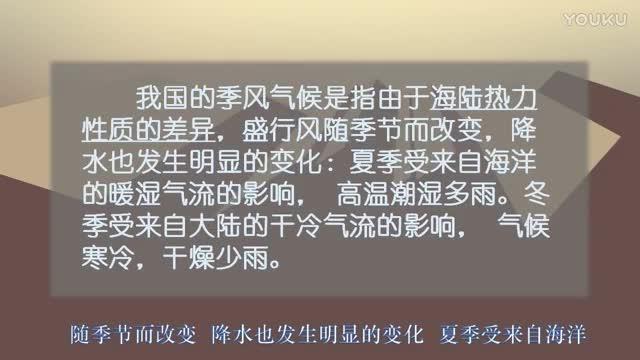 人教版 八年级地理上册 第二节 气候:中国季风气候介绍-视频微课堂