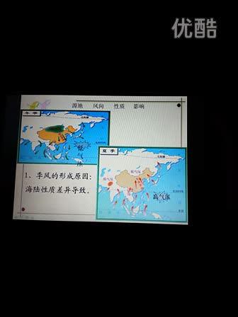 人教版 八年级地理上册 第二节 气候:中国的气候-季风气候显著疑难突破-视频微课堂