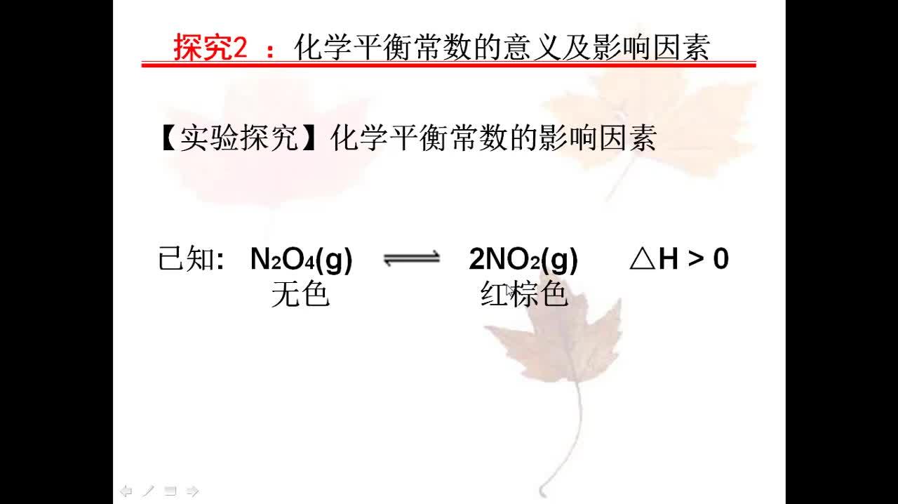 人教版 高二化学:化学平衡常数的意义及影响因素-张超-视频微课堂
