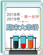 2018-2019学年下学期高一化学期末大串讲