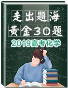 2019年高考化学走出题海之黄金30题系列