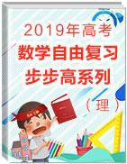 2019年最新最强钱柜官网高考数学(理)自由复习步步高系列