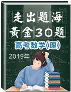 2019年高考数学(理)走出题海之黄金30题系列(通用版)