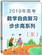 2019年高考数学(文)自由复习步步高系列