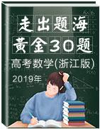 2019年最新最强钱柜官网高考数学走出题海之黄金30题系列(浙江版)
