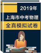 2019年上海市中考物理全真模拟试卷