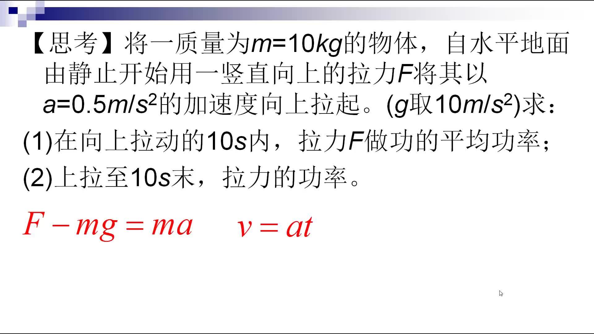 人教版高中物理必修二 机械能守恒定律-恒定功率提升物体(机械能守恒定律难点辨析)-视频微课堂