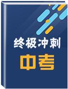 2019年浙江省中考地理复习课件