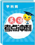 高考英语语法考前冲刺
